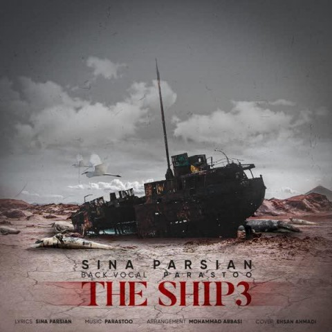 Download Music سینا پارسیان کشتی