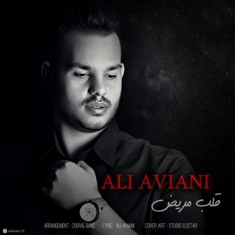Download Music علی آویانی قلب مریض