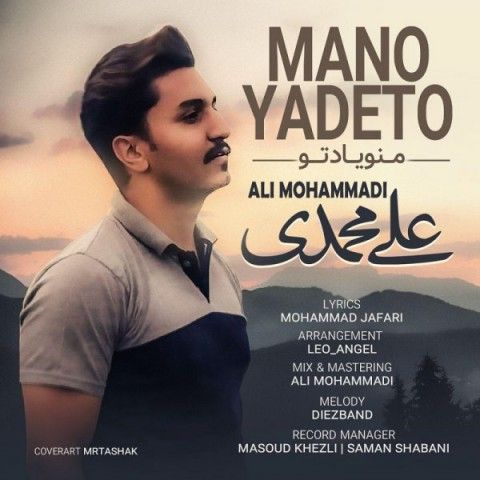 Download Music علی محمدی منو یاد تو