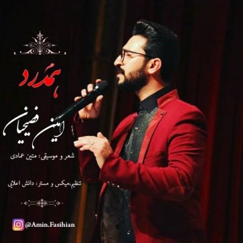 Download Music امین فصیحیان همدرد