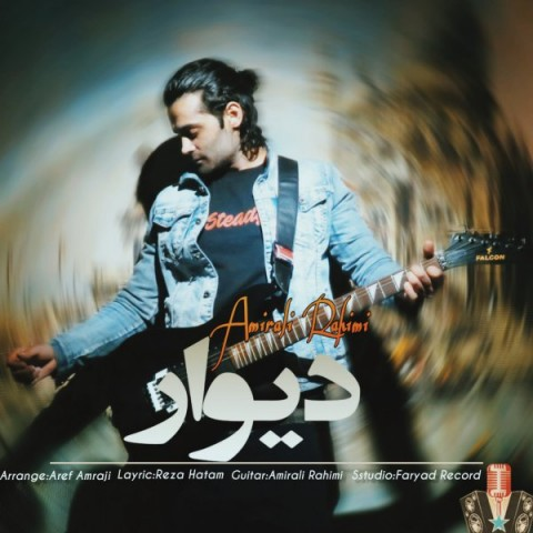 Download Music امیر علی رحیمی دیوار