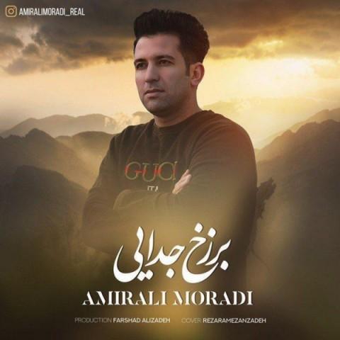 Download Music امیرعلی مرادی برزخ جدایی