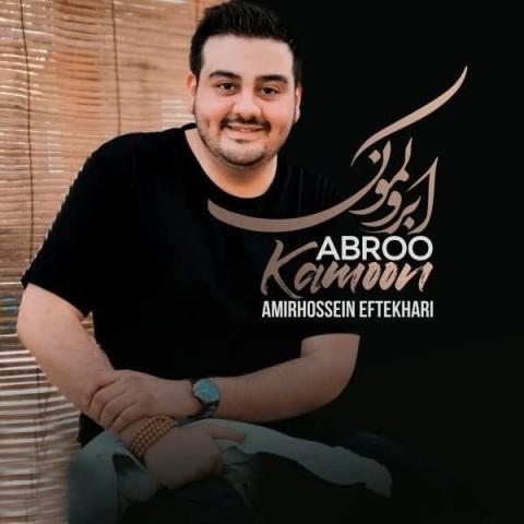 Download Music امیرحسین افتخاری ابرو کمون