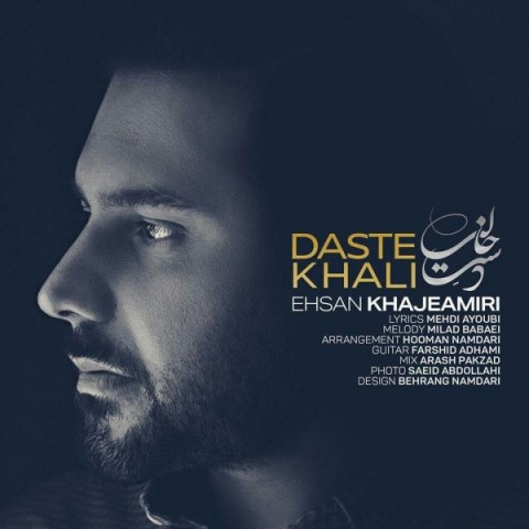 Download Music احسان خواجه امیری دست خالی