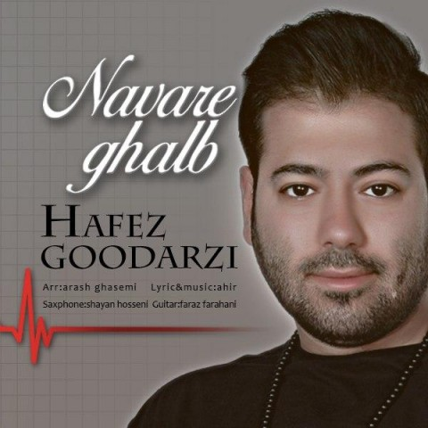 Download Music حافظ گودرزی نوار قلب