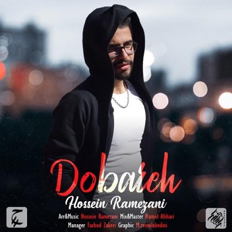Download Music حسین رمضانی دوباره