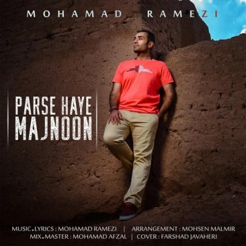 Download Music محمد رامزی پرسه های مجنون