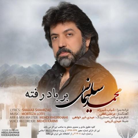 Download Music محمد سلیمانی بر باد رفته