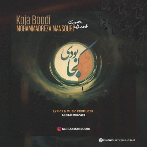 Download Music محمدرضا منصوری کجا بودی