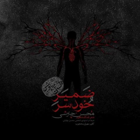 Download Music محسن چاوشی ضمیر خودسر