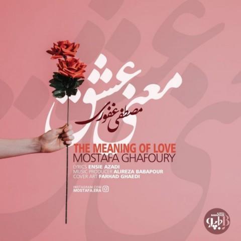 Download Music مصطفی غفوری معنی عشق