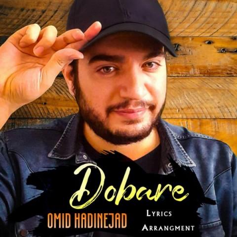 Download Music امید هادی نژاد دوباره