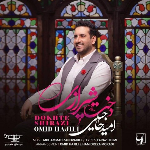 Download Music امید حاجیلی دخت شیرازی