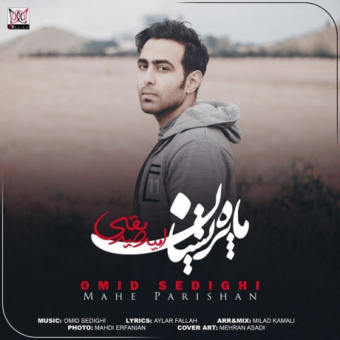Download Music امید صدیقی ماه پریشان