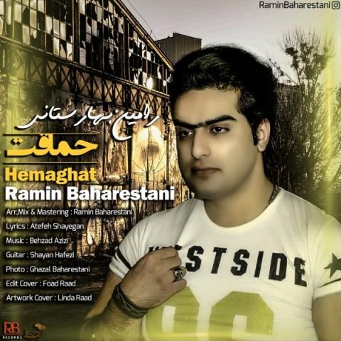 Download Music رامین بهارستانی حماقت