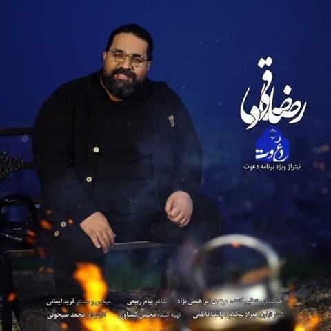 Download Music رضا صادقی دعوت