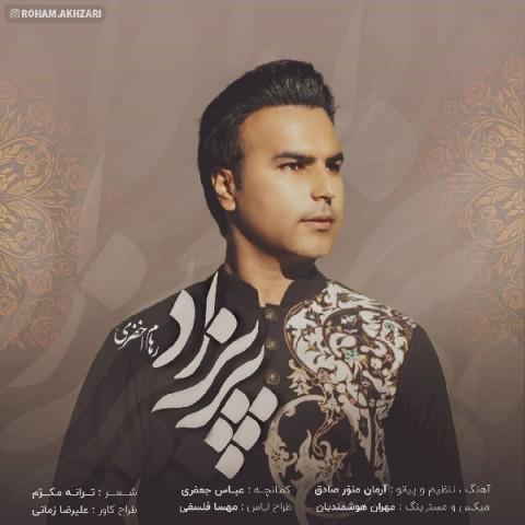 Download Music رهام اخضری پریزاد