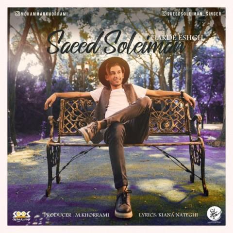 Download Music سعید سلیمان درد عشق