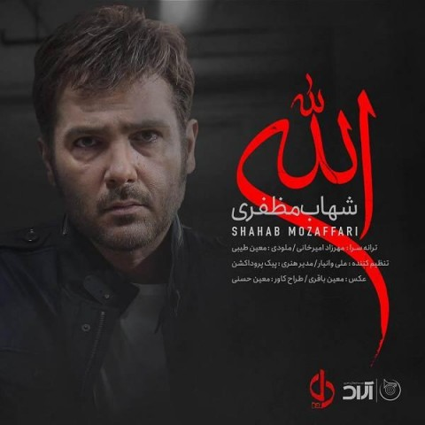 Download Music شهاب مظفری الله