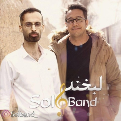 Download Music سل بند لبخند