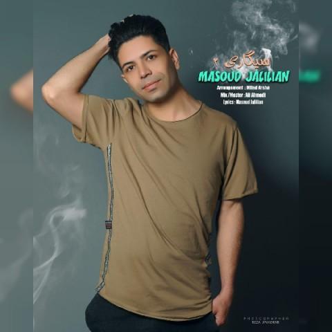 Download Music مسعود جلیلیان سیگاری