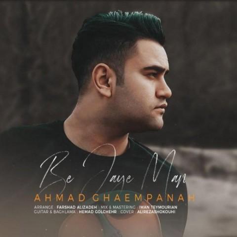 Download Music احمد قائم پناه به جای من