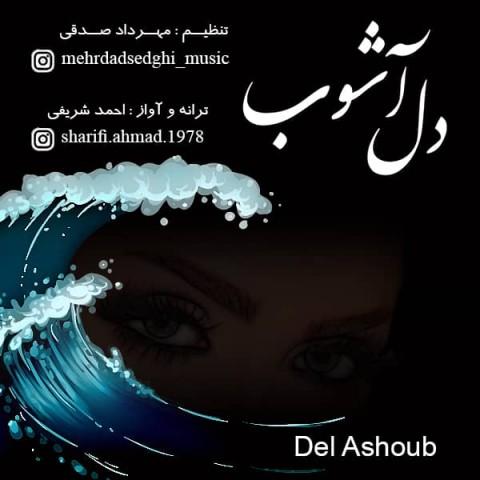 Download Music احمد شریفی دل آشوب
