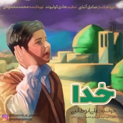 Download Music علی ابوطالبی خدا