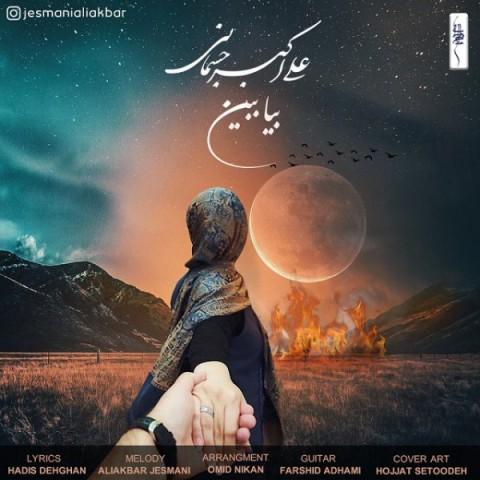 Download Music علی اکبر جسمانی بیا ببین