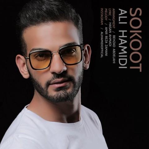Download Music علی حمیدی سکوت