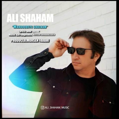 Download Music علی شهام محبوبه ی قلبم