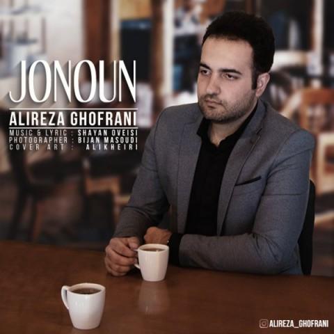 Download Music علیرضا غفرانی جنون