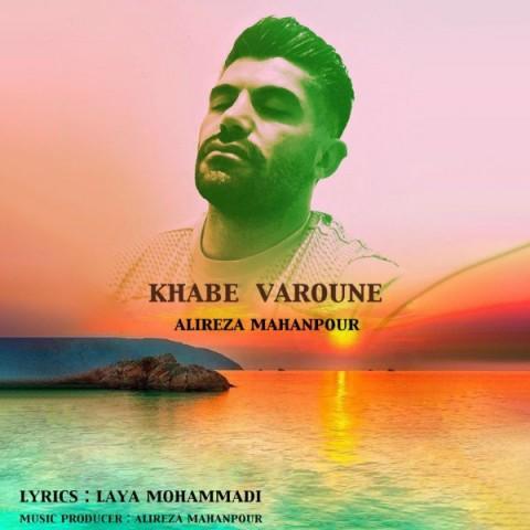 Download Music علیرضا ماهان پور خواب وارونه