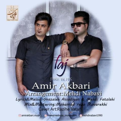 Download Music امیر اکبری و مهدی نبوی لج
