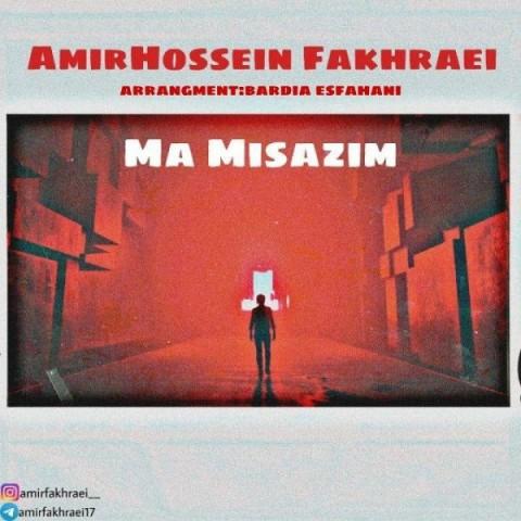 Download Music امیرحسین فخرایی ما میسازیم