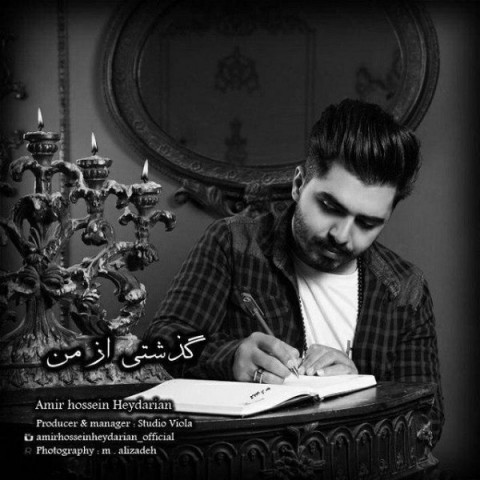 Download Music امیرحسین حیدریان گذشتی از من