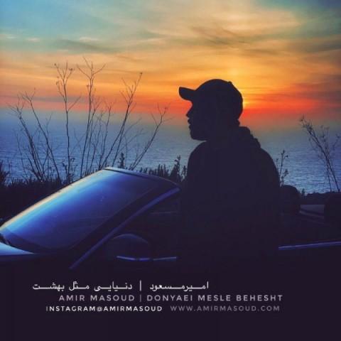 Download Music امیر مسعود دنیایی مثل بهشت