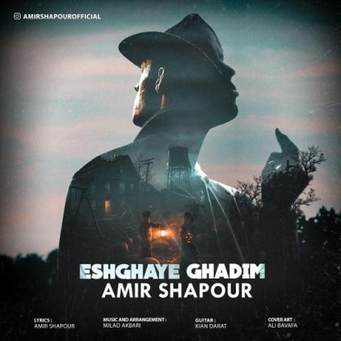 Download Music امیر شاپور عشق های قدیم