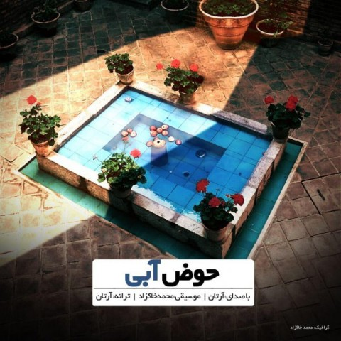 Download Music آرتان حوض آبی