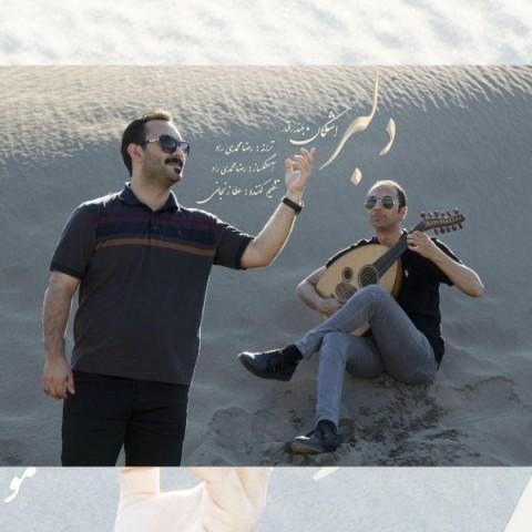Download Music اشکان بلندرفتار دلبر