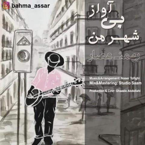 Download Music بهمن عصار شهر من بی آواز