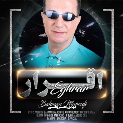Download Music بهمن معروفی اقرار