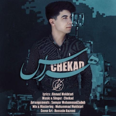 Download Music چکاد هراس