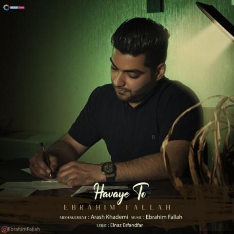 Download Music ابراهیم فلاح هوای تو