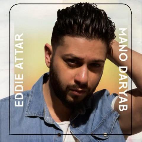 Download Music ادی عطار منو دریاب