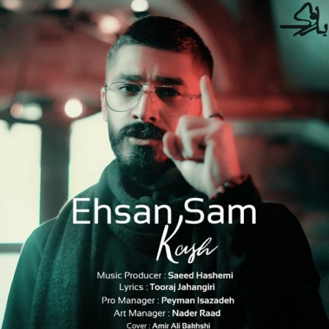 Download Music احسان سام کاش