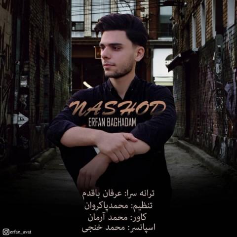 Download Music عرفان باقدم نشد