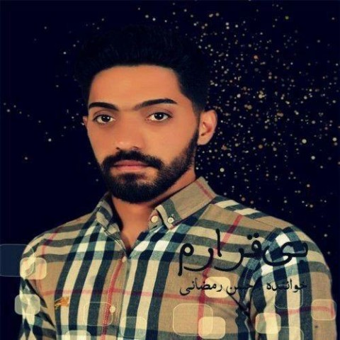 Download Music حسن رمضانی بیقرارم