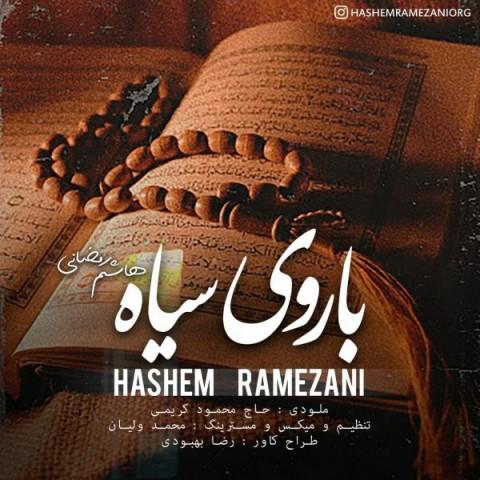 Download Music هاشم رمضانی با روی سیاه