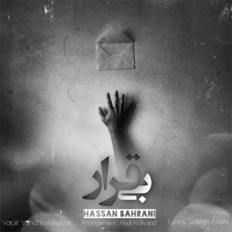 Download Music حسن بحرانی بی قرار
